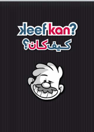 KeefKan
